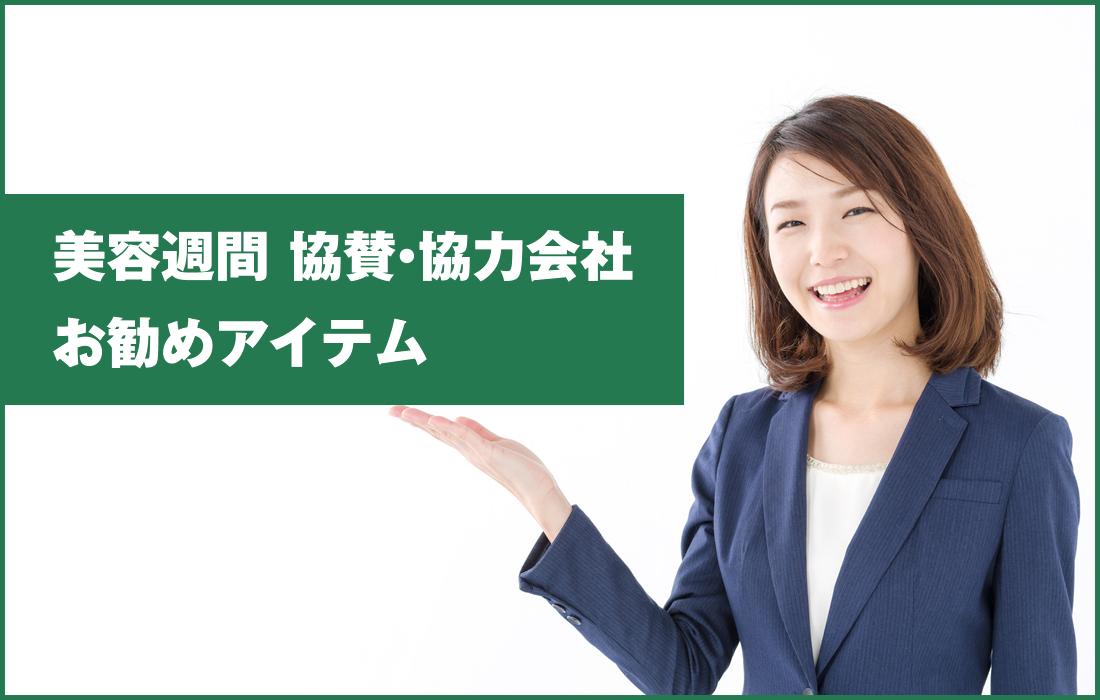 美容週間 協賛・協力会社 / お勧めアイテム