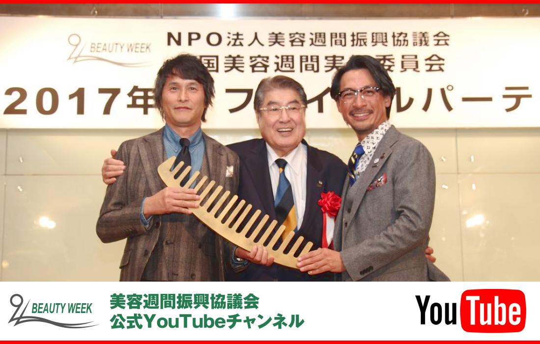 NPO法人美容週間振興協議会 Youtubeチャンネル